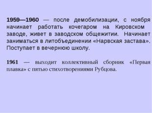 1959—1960 — после демобилизации, с ноября начинает работать кочегаром на Киро
