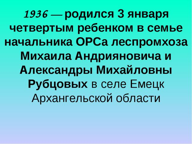 1936 — родился 3 января четвертым ребенком в семье начальника ОРСа леспромхоз...