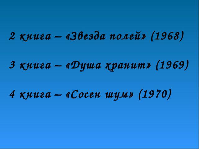 2 книга – «Звезда полей» (1968) 3 книга – «Душа хранит» (1969) 4 книга – «Сос...