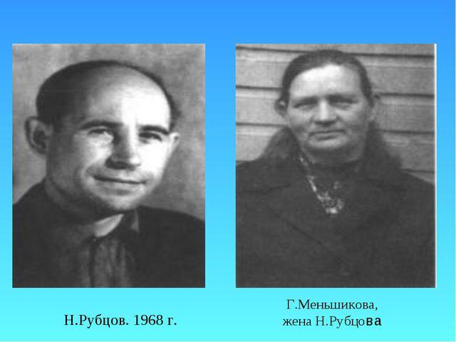 Н.Рубцов. 1968 г.