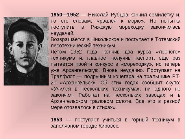 1950—1952 — Николай Рубцов кончил семилетку и, по его словам, «рвался к морю...
