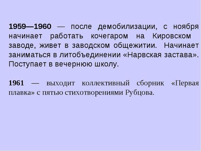 1959—1960 — после демобилизации, с ноября начинает работать кочегаром на Киро...