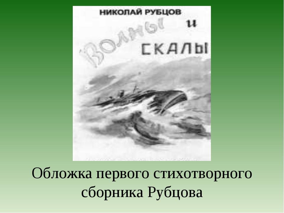 Обложка первого стихотворного сборника Рубцова