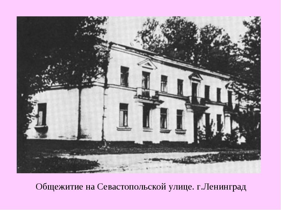 Общежитие на Севастопольской улице. г.Ленинград