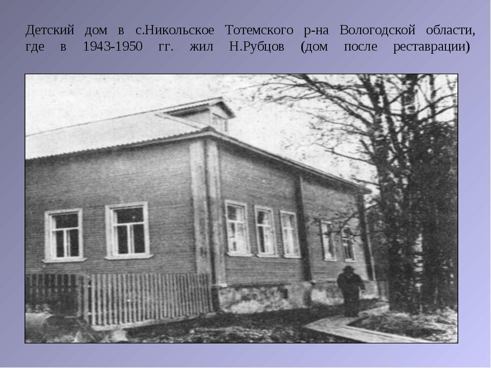 Детский дом в с.Никольское Тотемского р-на Вологодской области, где в 1943-19...