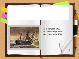 А) 3 августа 1492 Б) 20 октября 1519 В) 21 октября 1520 Началом первой круго