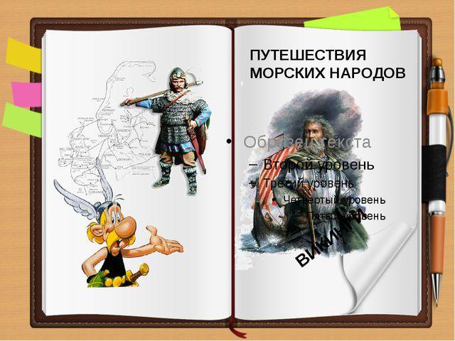 ВИКИНГИ ПУТЕШЕСТВИЯ МОРСКИХ НАРОДОВ