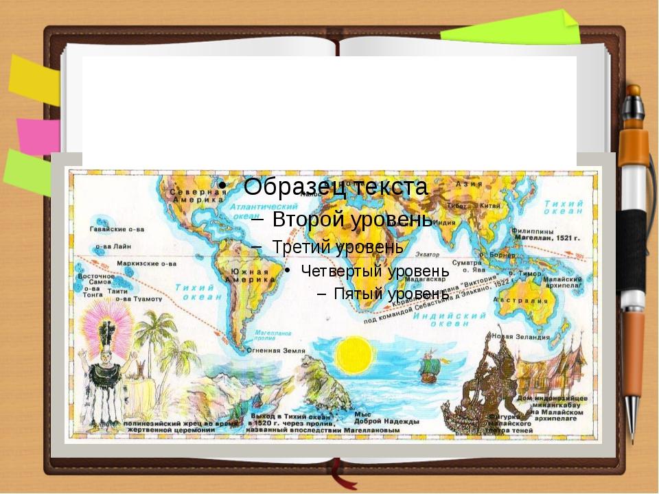 Экспедиция Фернана Магеллана совершила