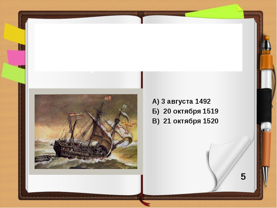 А) 3 августа 1492 Б) 20 октября 1519 В) 21 октября 1520 Началом первой круго...