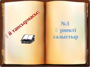 Үй тапсырмасы: №3 Өрнекті салыстыр