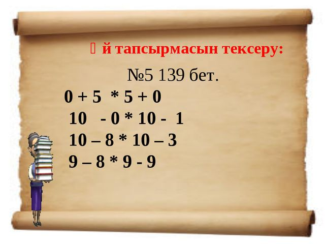 Үй тапсырмасын тексеру: №5139 бет. 0 + 5 * 5 + 0 10 - 0 * 10 - 1 10 – 8 * 10...