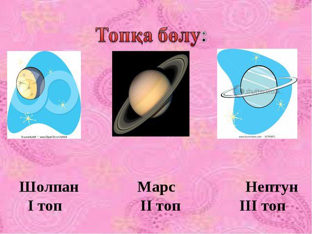 Шолпан Марс Нептун І топ ІІ топ ІІІ топ