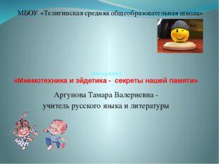 Мастер-класс «Мнемотехника и эйдетика - секреты нашей памяти» Аргунова Тамар