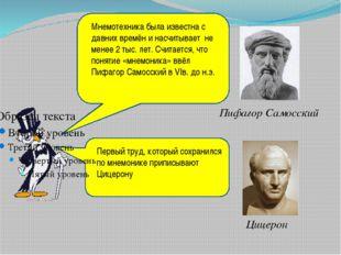 Пифагор Самосский Цицерон Мнемотехника была известна с давних времён и насчи