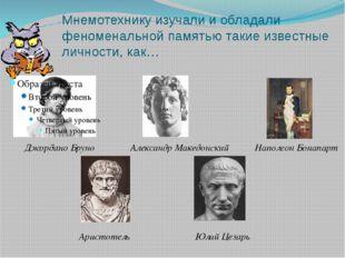 Мнемотехнику изучали и обладали феноменальной памятью такие известные личност