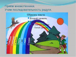 Приём мнемотехники. Учим последовательность радуги.