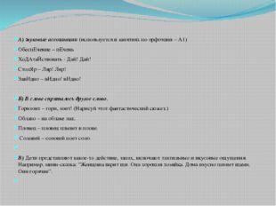 А) звуковые ассоциации (используется в занятиях по орфоэпии – А1) ОбеспЕчени