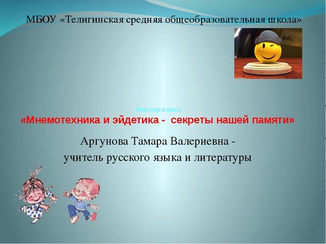 Мастер-класс «Мнемотехника и эйдетика - секреты нашей памяти» Аргунова Тамар...