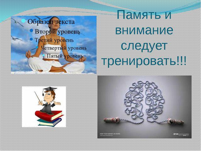 Память и внимание следует тренировать!!!