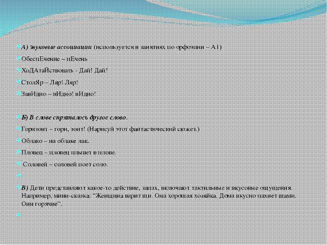 А) звуковые ассоциации (используется в занятиях по орфоэпии – А1) ОбеспЕчени...