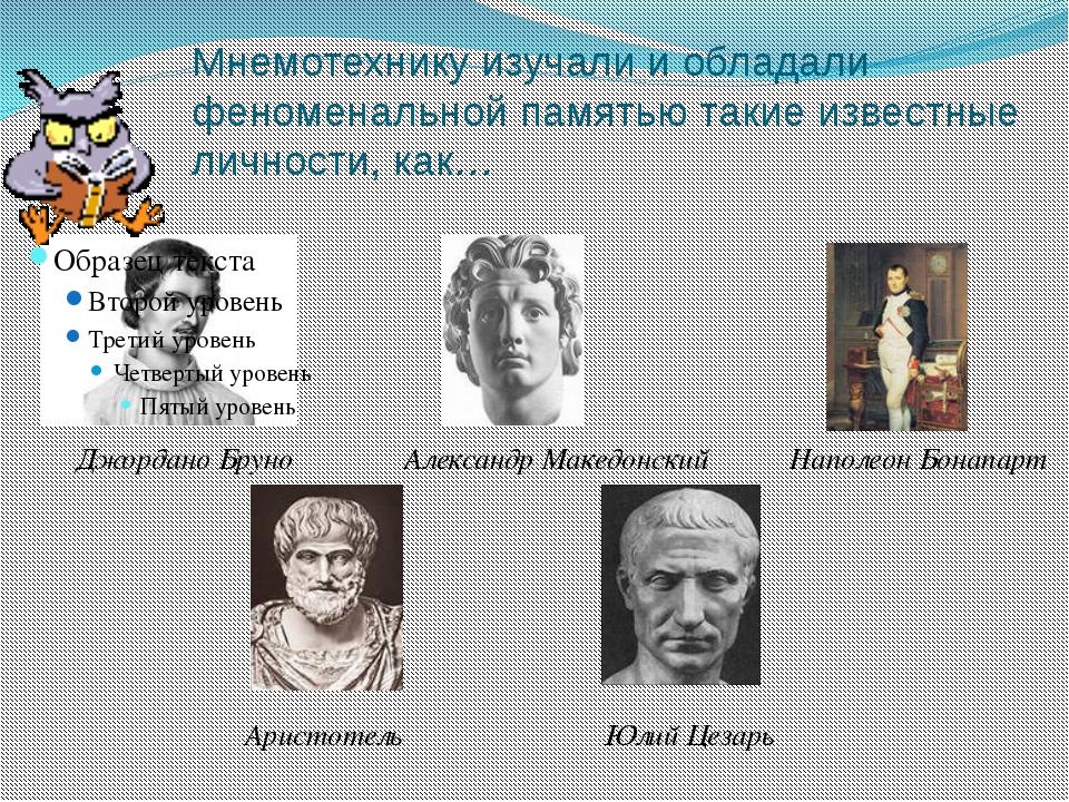 Мнемотехнику изучали и обладали феноменальной памятью такие известные личност...