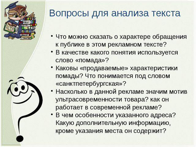 Вопросы для анализа текста Что можно сказать о характере обращения к публике...