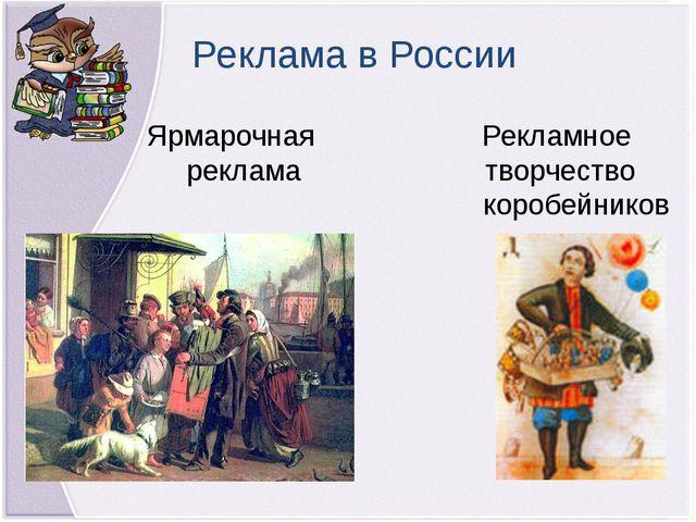 Реклама в России Ярмарочная Рекламное реклама творчество коробейников