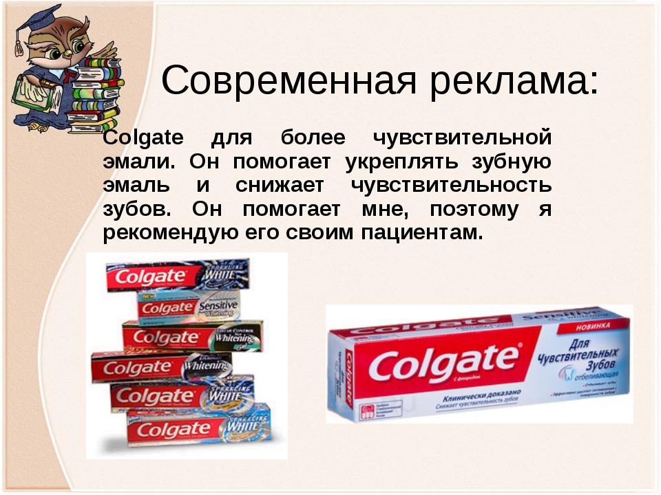 Современная реклама: Colgate для более чувствительной эмали. Он помогает укре...