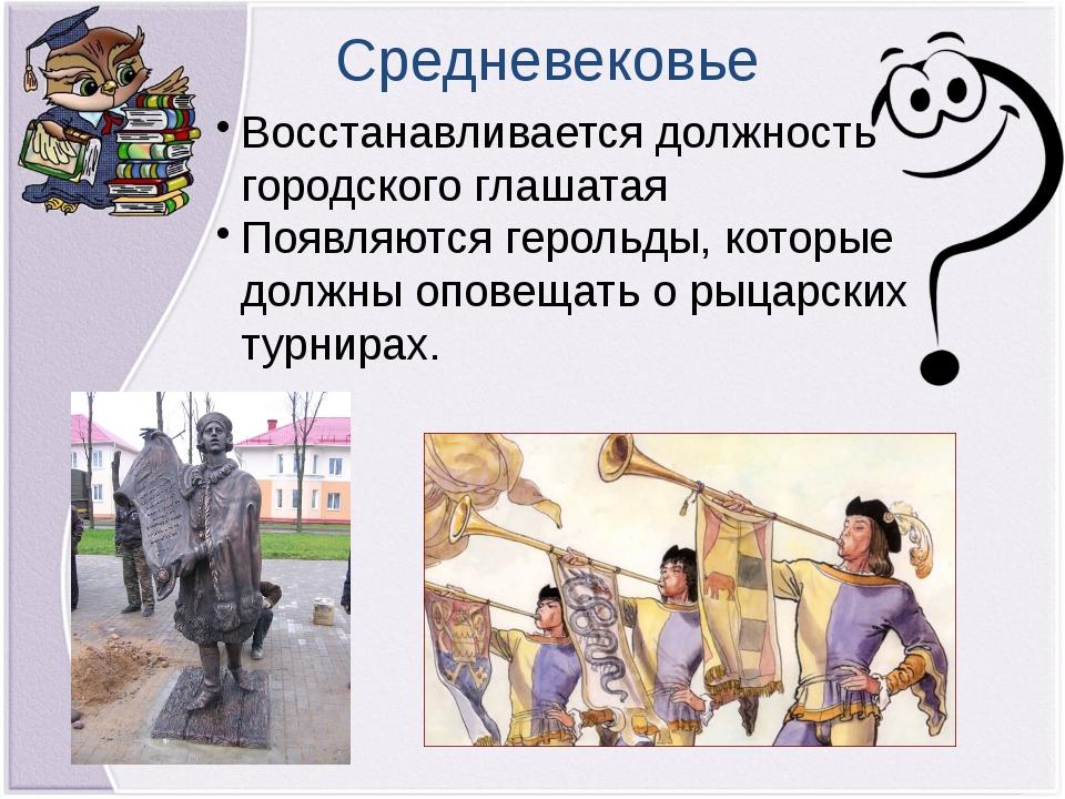 Средневековье Восстанавливается должность городского глашатая Появляются геро...