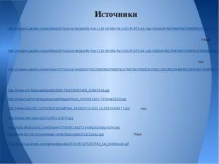 Источники http://images.yandex.ru/yandsearch?source=wiz&uinfo=sw-1316-sh-684-