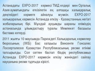 Астанадағы ЕХРО-2017 көрмесіТМДелдері менОрталық Азияаумағындағы өткізіле