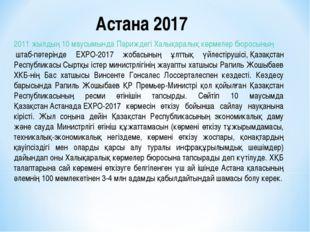 Астана 2017 2011 жылдың10 маусымындаПариждегіХалықаралық көрмелер бюросыны