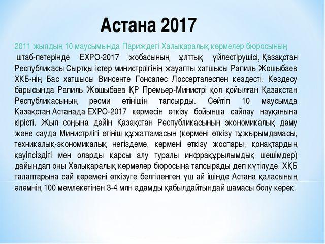 Астана 2017 2011 жылдың10 маусымындаПариждегіХалықаралық көрмелер бюросыны...
