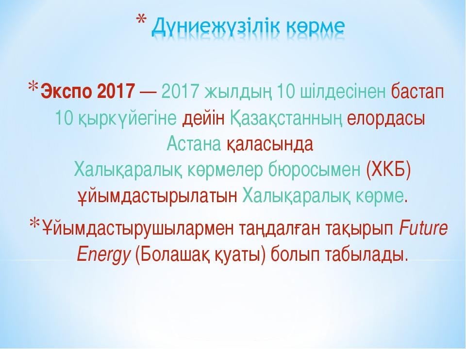 Экспо 2017—2017 жылдың10 шілдесіненбастап10 қыркүйегінедейінҚазақстанн...