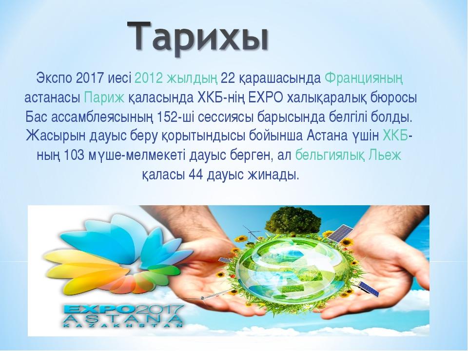 Экспо 2017 иесі2012 жылдың22 қарашасындаФранцияныңастанасыПарижқаласынд...