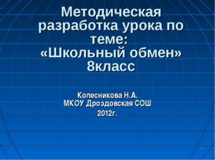 * Методическая разработка урока по теме: «Школьный обмен» 8класс Колесникова