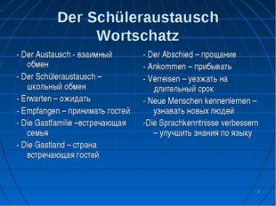 * Der Schüleraustausch Wortschatz - Der Austausch - взаимный обмен - Der Schü