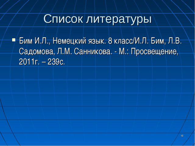 * Список литературы Бим И.Л., Немецкий язык. 8 класс/И.Л. Бим, Л.В. Садомова,...