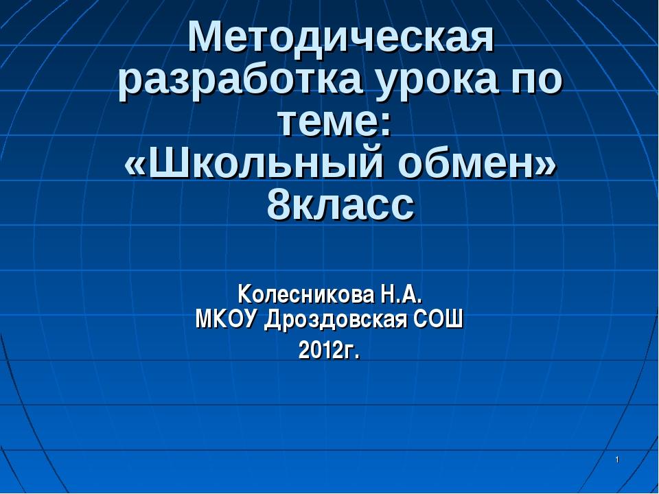 * Методическая разработка урока по теме: «Школьный обмен» 8класс Колесникова...