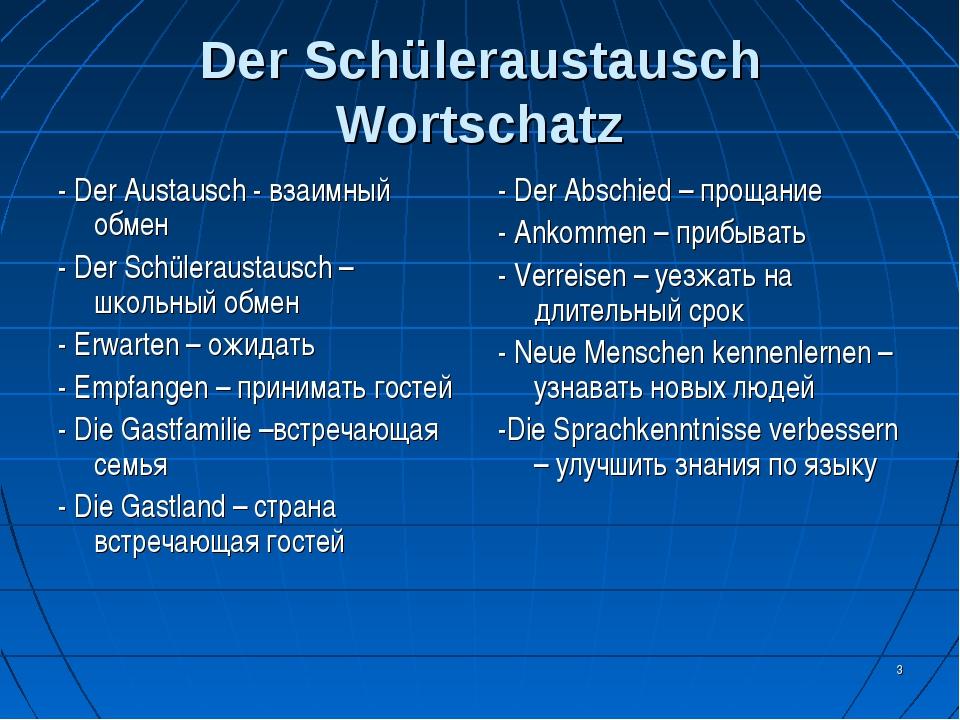 * Der Schüleraustausch Wortschatz - Der Austausch - взаимный обмен - Der Schü...