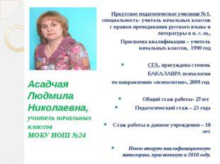Асадчая Людмила Николаевна, учитель начальных классов МОБУ НОШ №24 Иркутское