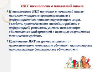 ИКТ технологии в начальной школе. Использование ИКТ на уроках в начальной шко