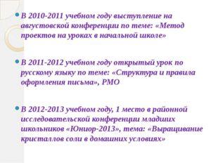 В 2010-2011 учебном году выступление на августовской конференции по теме: «М