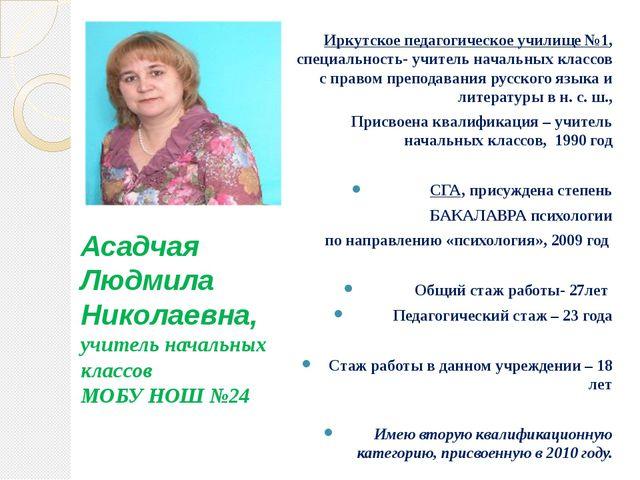 Асадчая Людмила Николаевна, учитель начальных классов МОБУ НОШ №24 Иркутское...
