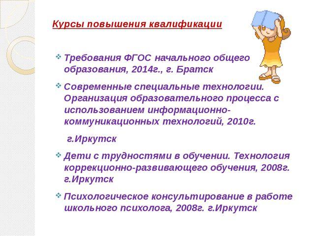 Курсы повышения квалификации Требования ФГОС начального общего образования, 2...