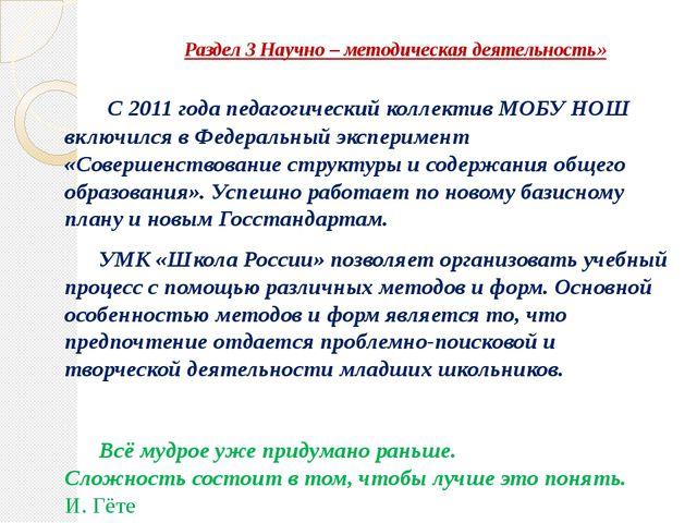 Раздел 3 Научно – методическая деятельность»  С 2011 года педагогический кол...