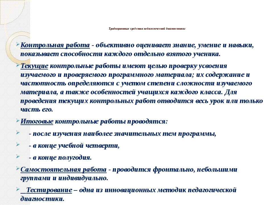 Традиционные средства педагогической диагностики:  Контрольная работа - объе...