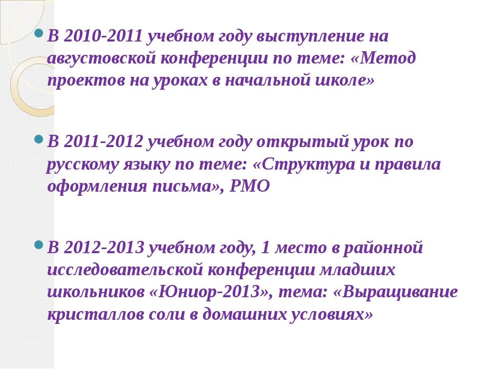 В 2010-2011 учебном году выступление на августовской конференции по теме: «М...