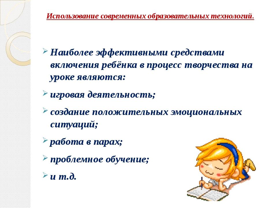 Использование современных образовательных технологий. Наиболее эффективными с...