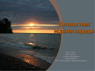 Путешествия морских народов Урок 5 класс МКОУ СОШ № 4 с.Нижняя Александровка